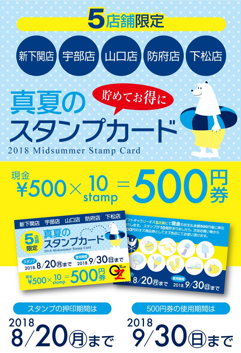 真夏のスタンプカード2018/8/20まで イメージ