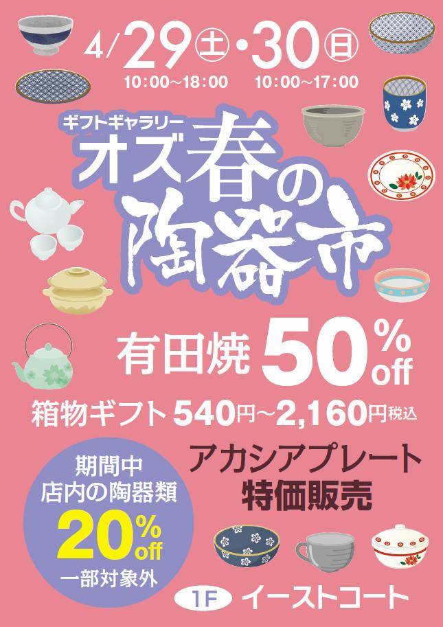 オズ イオンタウン防府店春の陶器市開催!! イメージ