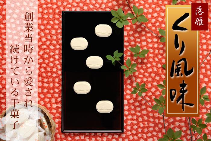 栗庵 風味堂の栗菓子