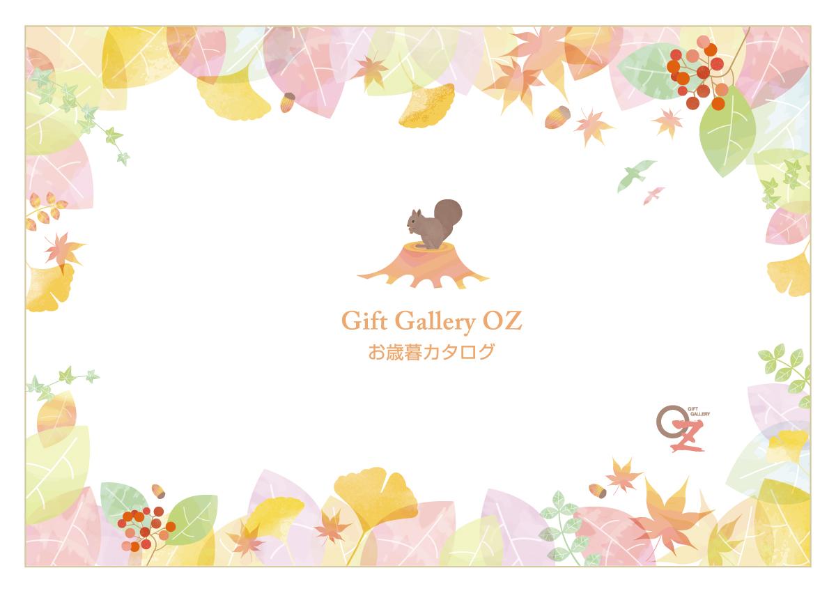 Gift Gallery OZお歳暮カタログ2017 イメージ
