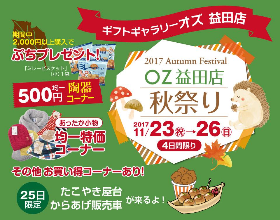 オズ益田店 秋祭り 開催