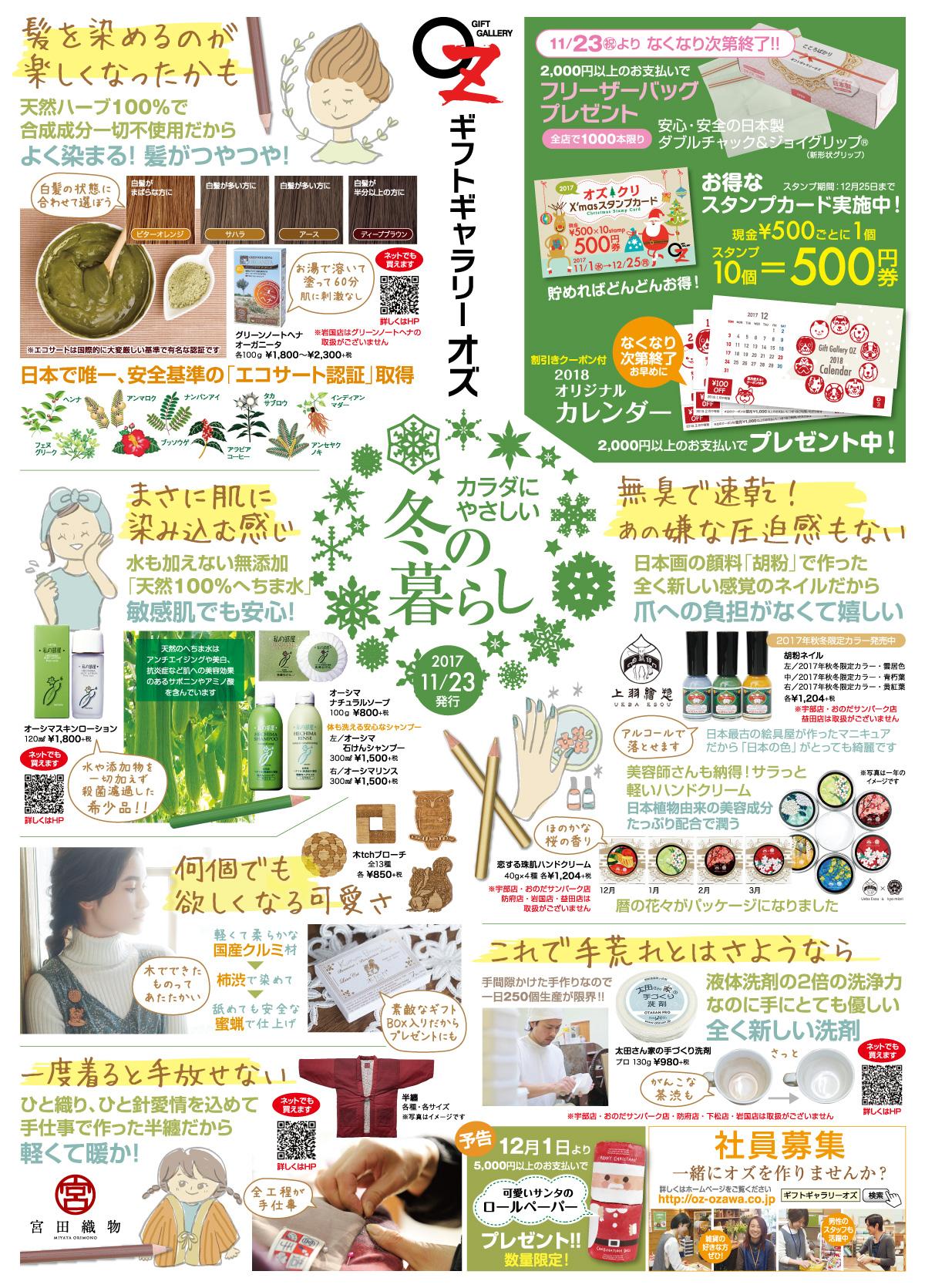 カラダにやさしい冬の暮らし 特集(2017/11/23~)