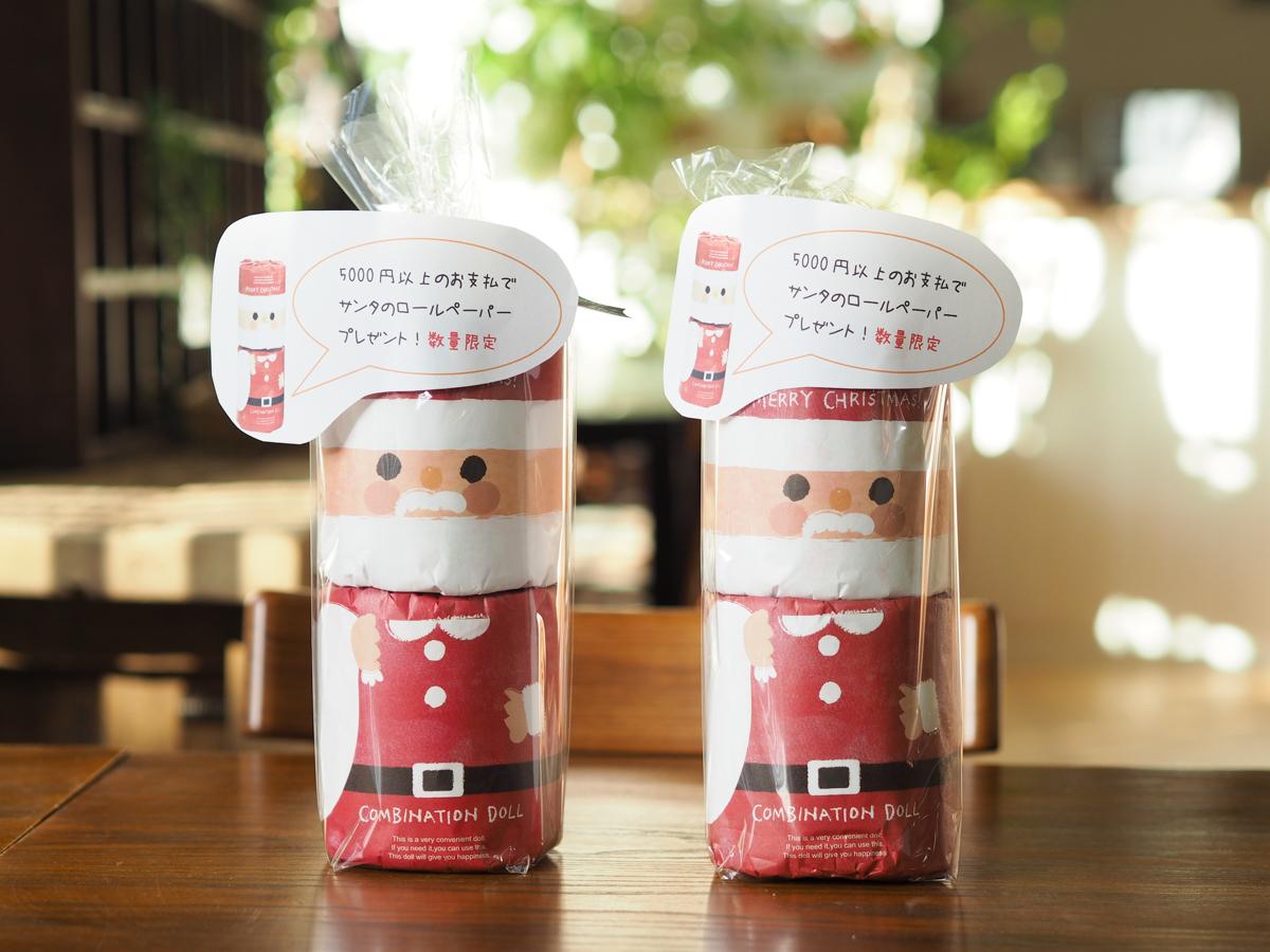 早い者勝ち!サンタの可愛いロールペーパープレゼント! イメージ