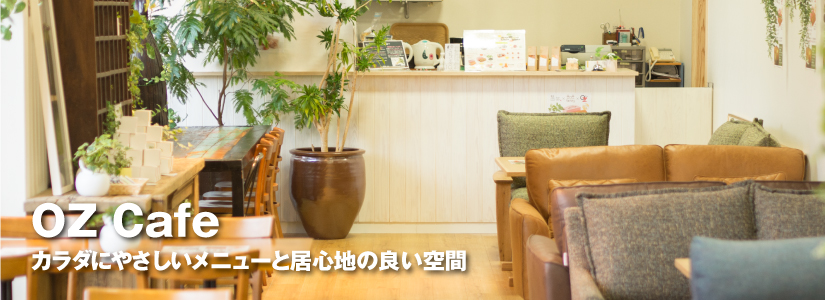 オズ新下関店の店内に<br>「OZ Cafe」がOPEN!<br><span class=