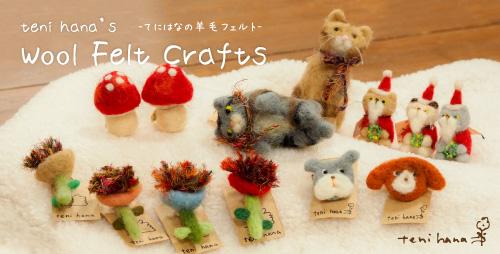 「teni hana」 羊毛フェルトの小物たち