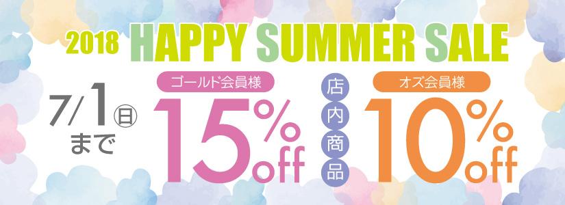 2018 Happy Summer Sale<br>夏本番より一足早く開催中!