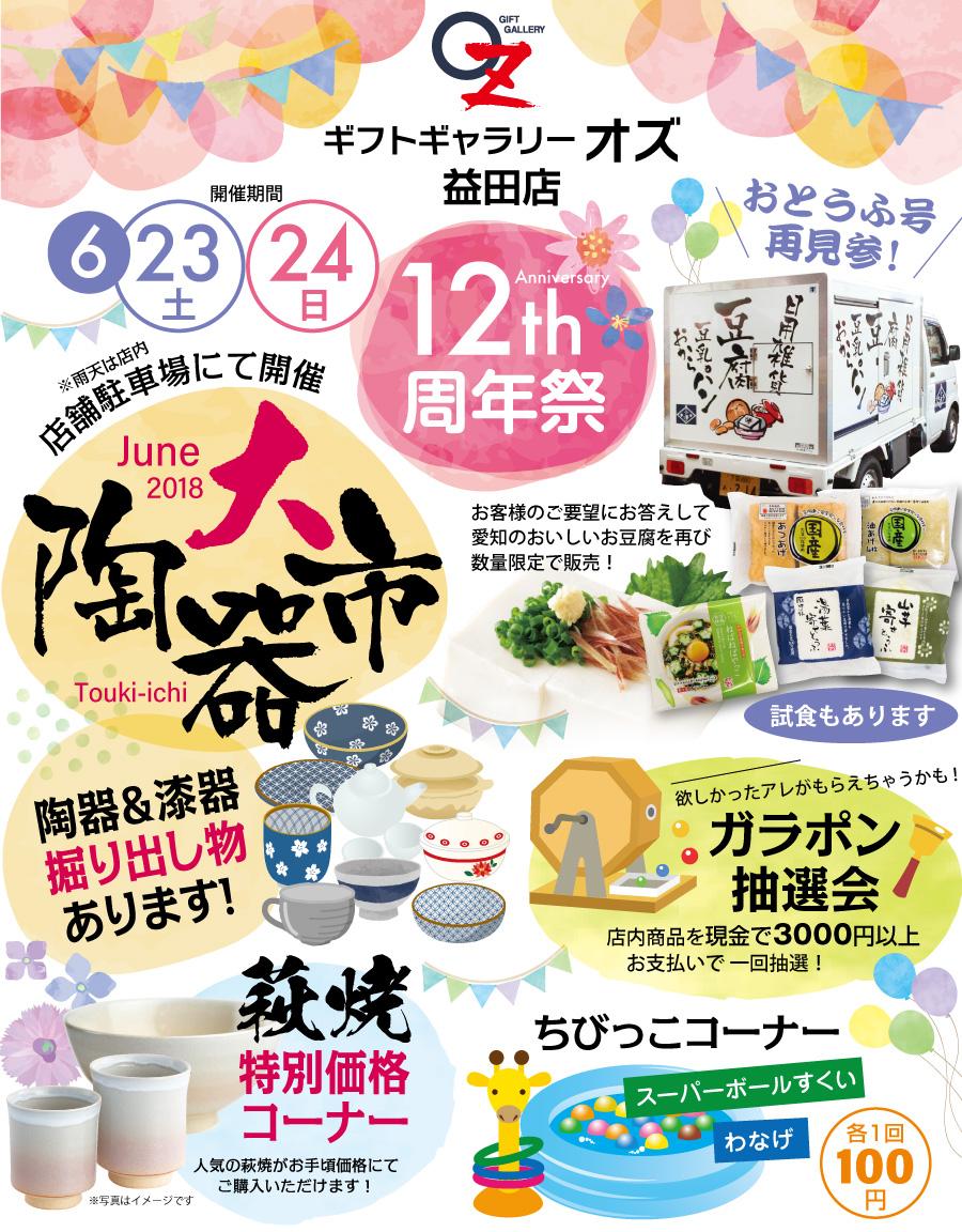 オズ益田店12周年祭