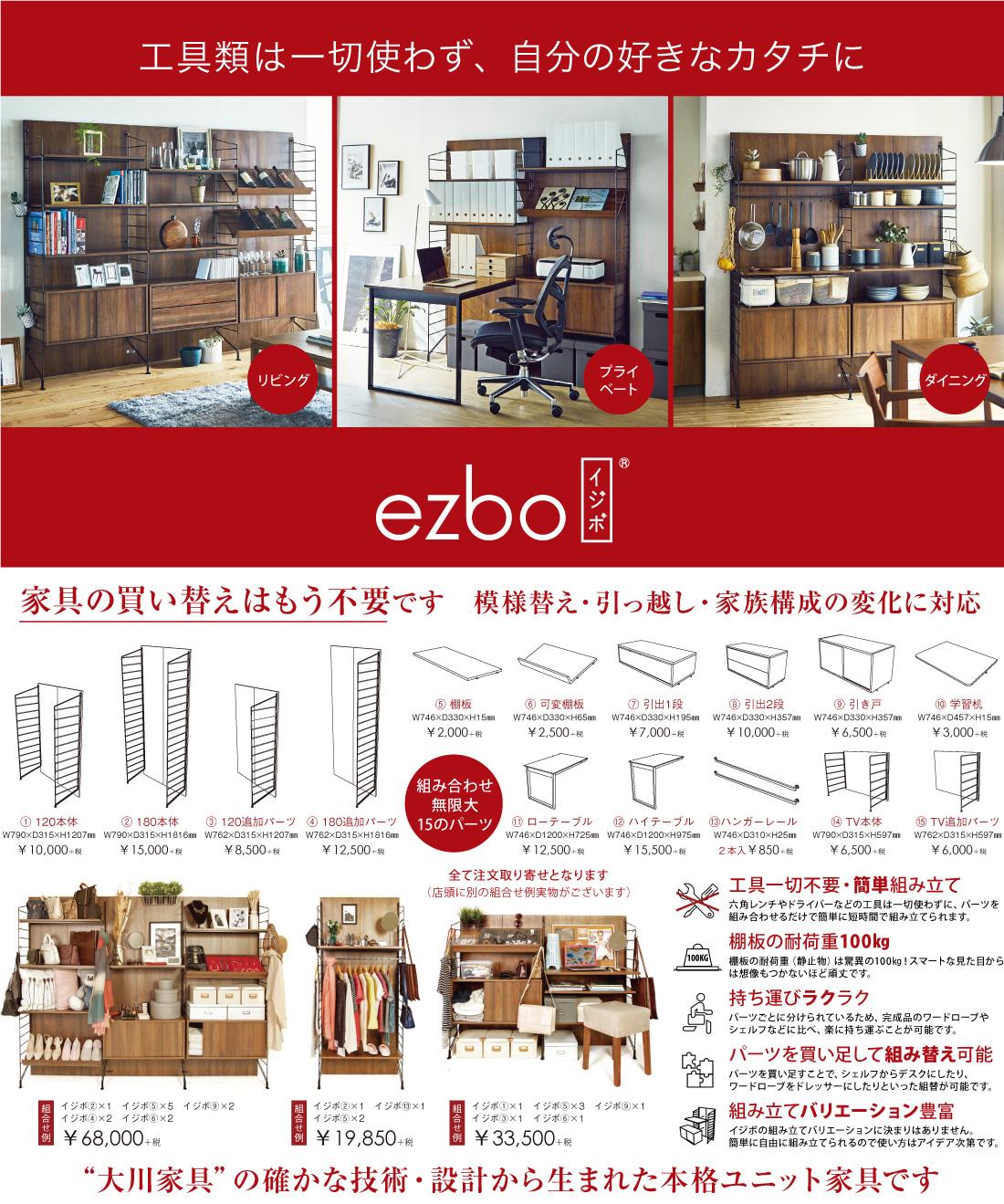 工具不要の組立て家具「ezbo」オズ全店にて展開中!