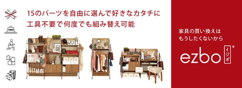 オズが提案する新しい家具のカタチ「ezbo」