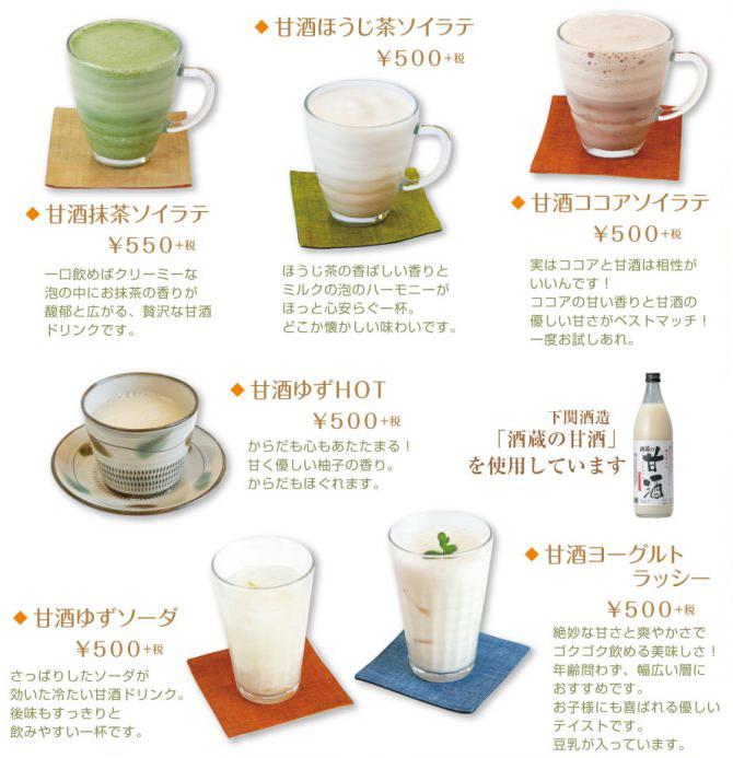 下関酒造 酒蔵の甘酒