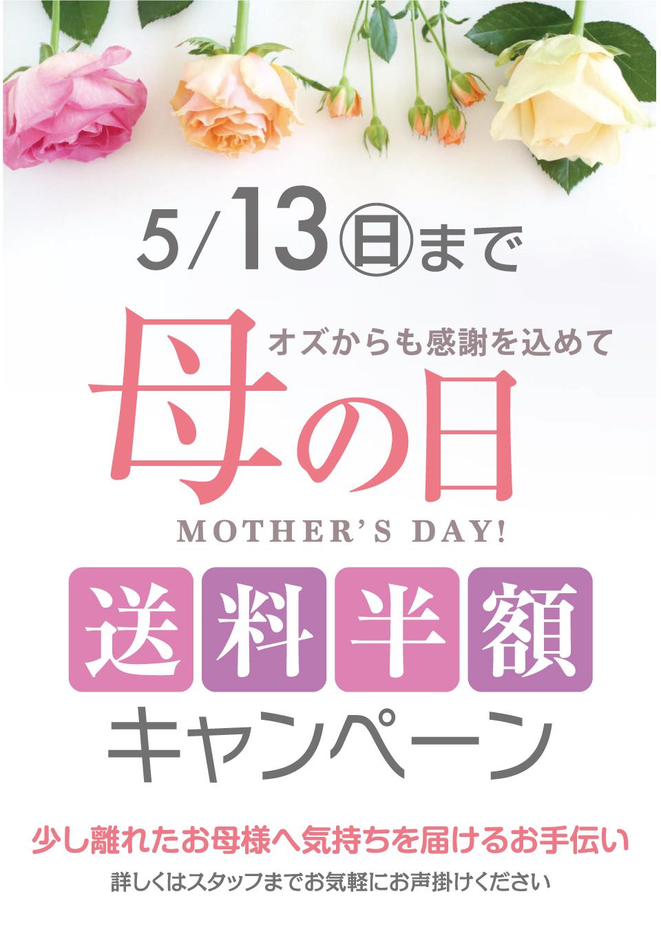 母の日のプレゼント配送料半額キャンペーン イメージ
