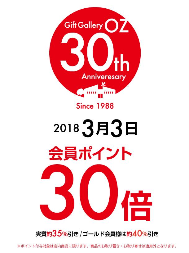 創業30周年記念オズ会員様 ポイント30倍!【2018/3/3のみ】 イメージ