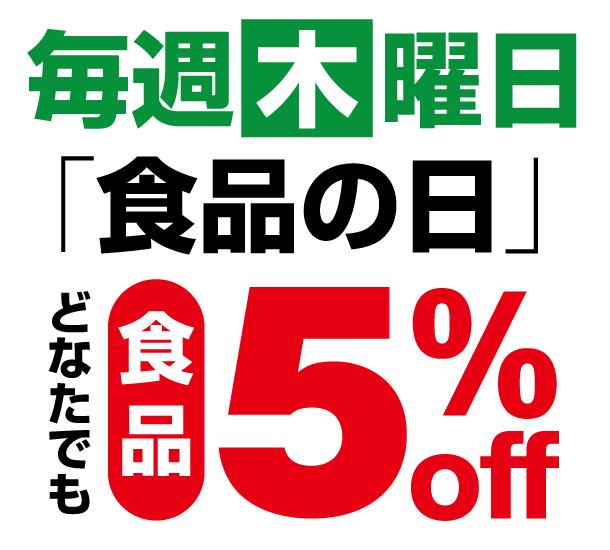 毎週木曜日は「食品の日」どなたでも食品が5%OFF!! イメージ