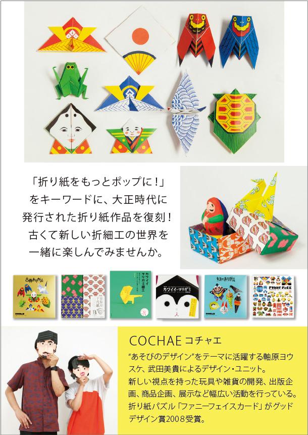 COCHAE こちゃえワークショップ開催のお知らせ イメージ