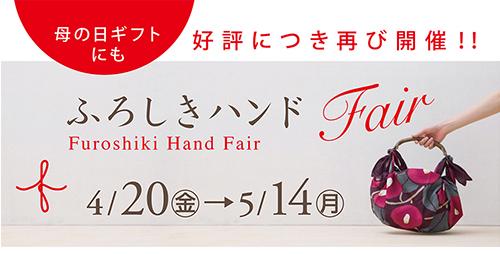 ふろしきハンドフェア 4/20〜5/14(益田店)