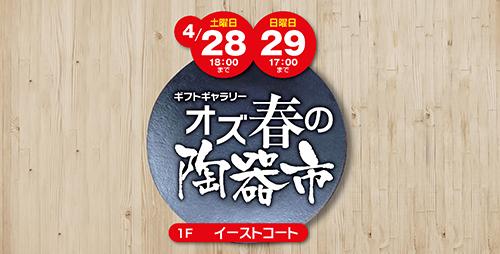 春の陶器市 開催 4/28・29(防府店)