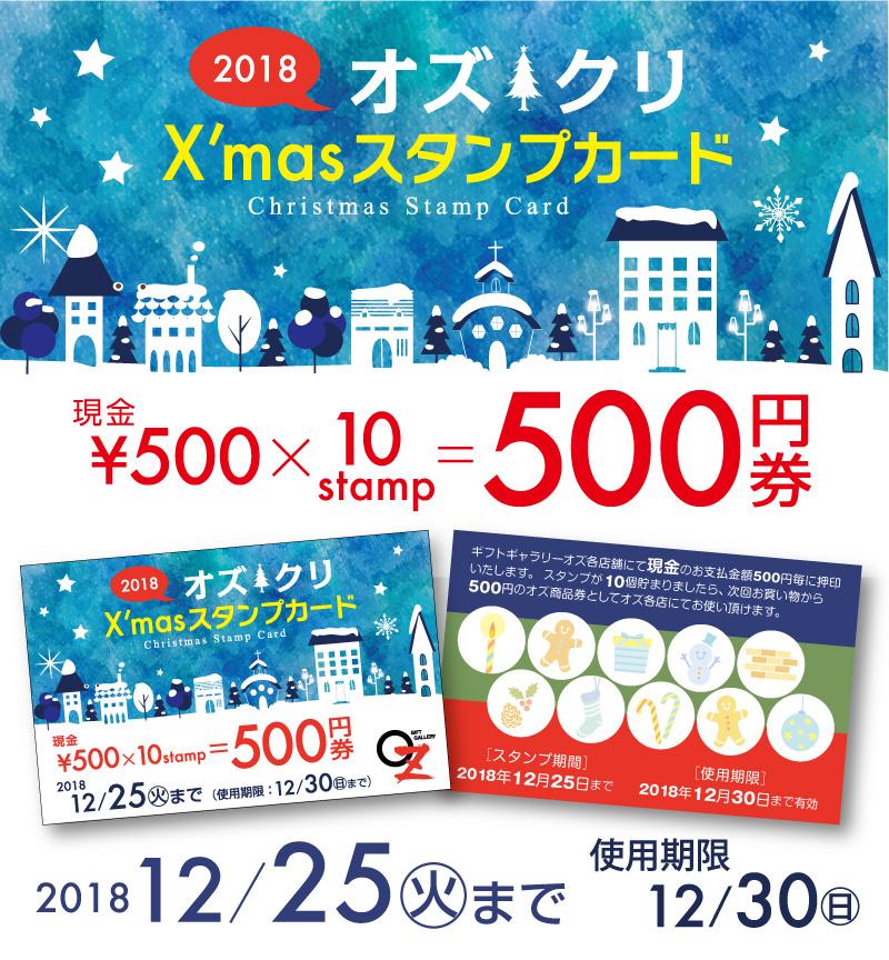X'masスタンプカード 2018/12/25まで