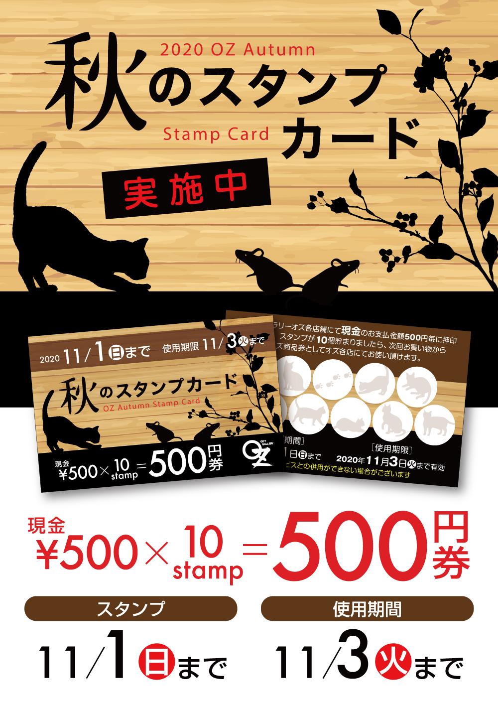 秋のスタンプカード2020/11/1まで イメージ