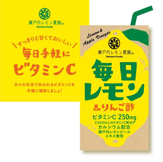 """7/20〜31まで!""""毎日レモン""""プレゼント"""
