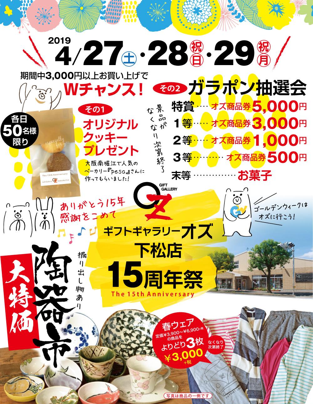 山口店20周年祭&下松店15周年祭 イメージ