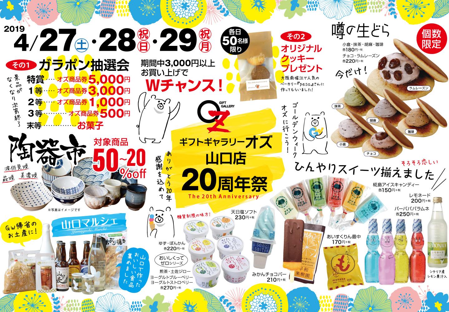 山口店20周年祭&下松店15周年祭