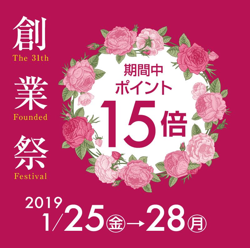 オズの創業祭2019