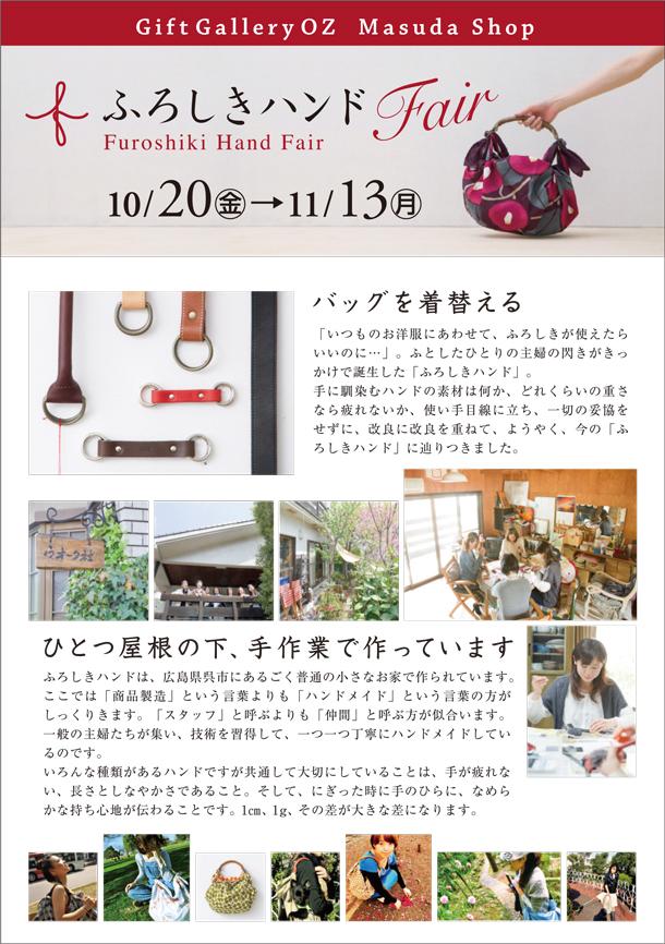 ふろしきハンドフェア益田店 イメージ