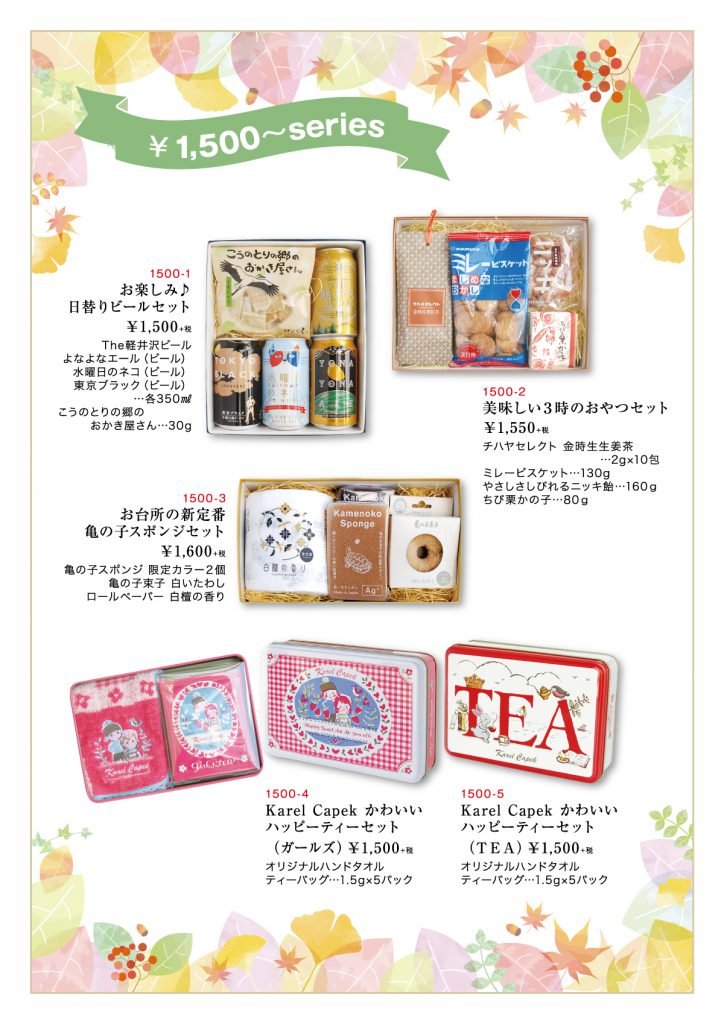 Gift Gallery OZお歳暮カタログ2017