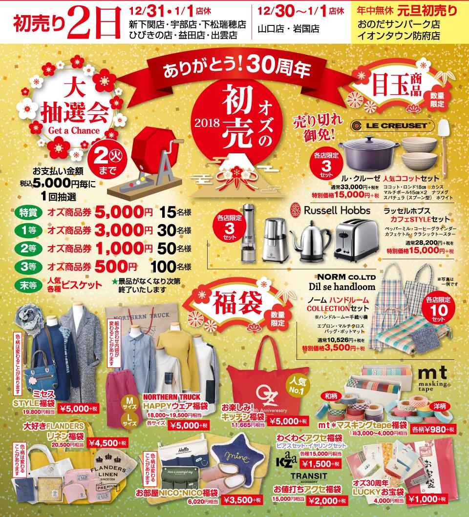 ありがとう!30周年オズの初売り2018各店初売り~2018/1/2(火)