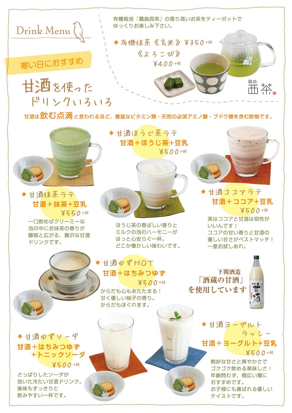 オズ新下関店「OZ Cafe」に甘酒メニューが新登場♪