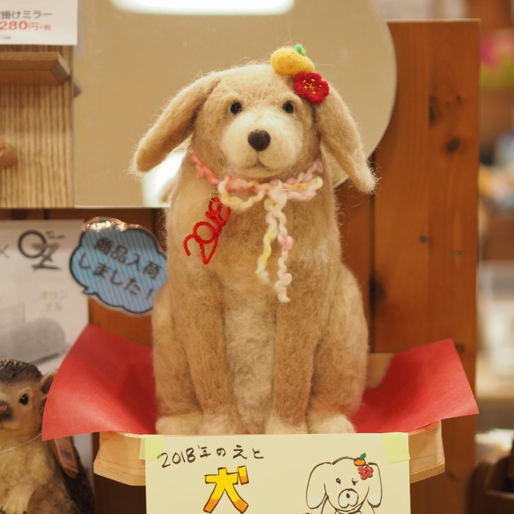 「teni hana」 かわいい羊毛フェルトの小物たち新下関店