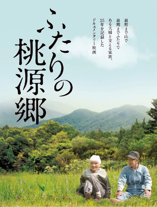 ドキュメンタリー映画「ふたりの桃源郷」前売券販売中! イメージ