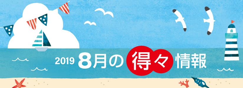 オズの8月得々カレンダー
