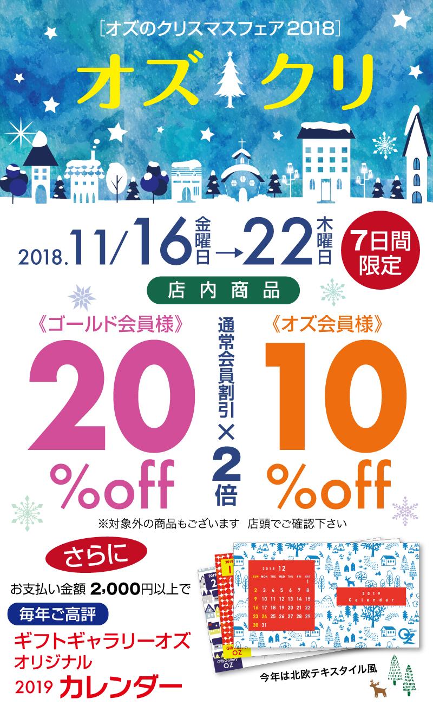 オズ★クリオズのクリスマスフェア2018 イメージ