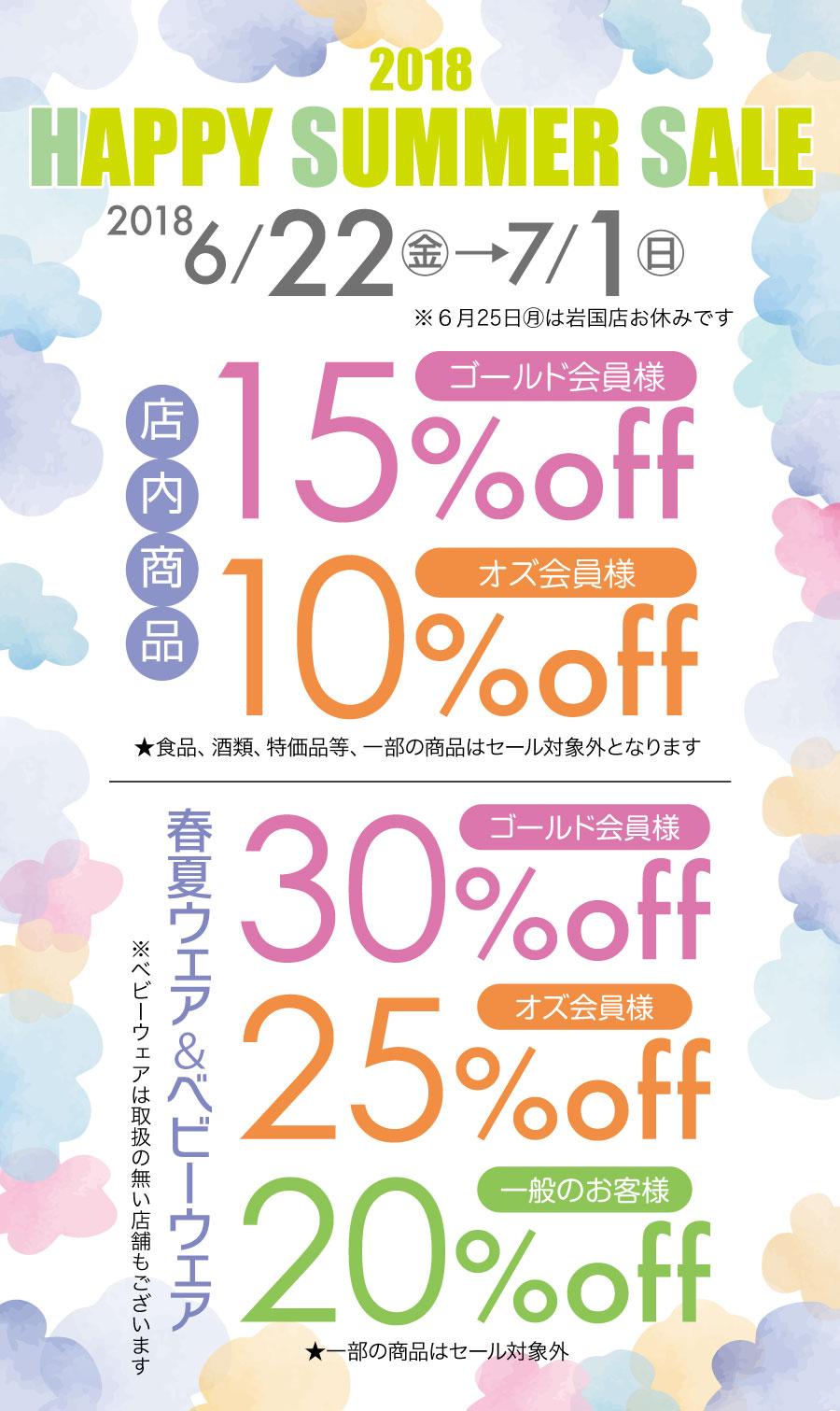 2018 Happy Summer Sale夏本番より一足早く開催中!