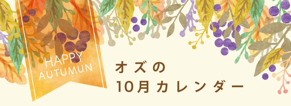 オズの10月得々カレンダー