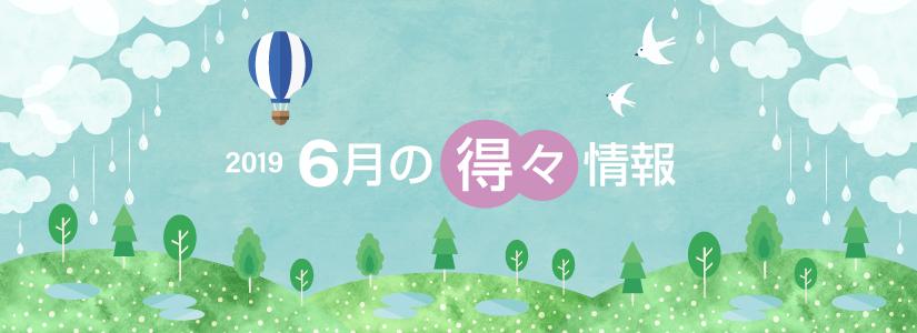 オズの6月得々カレンダー