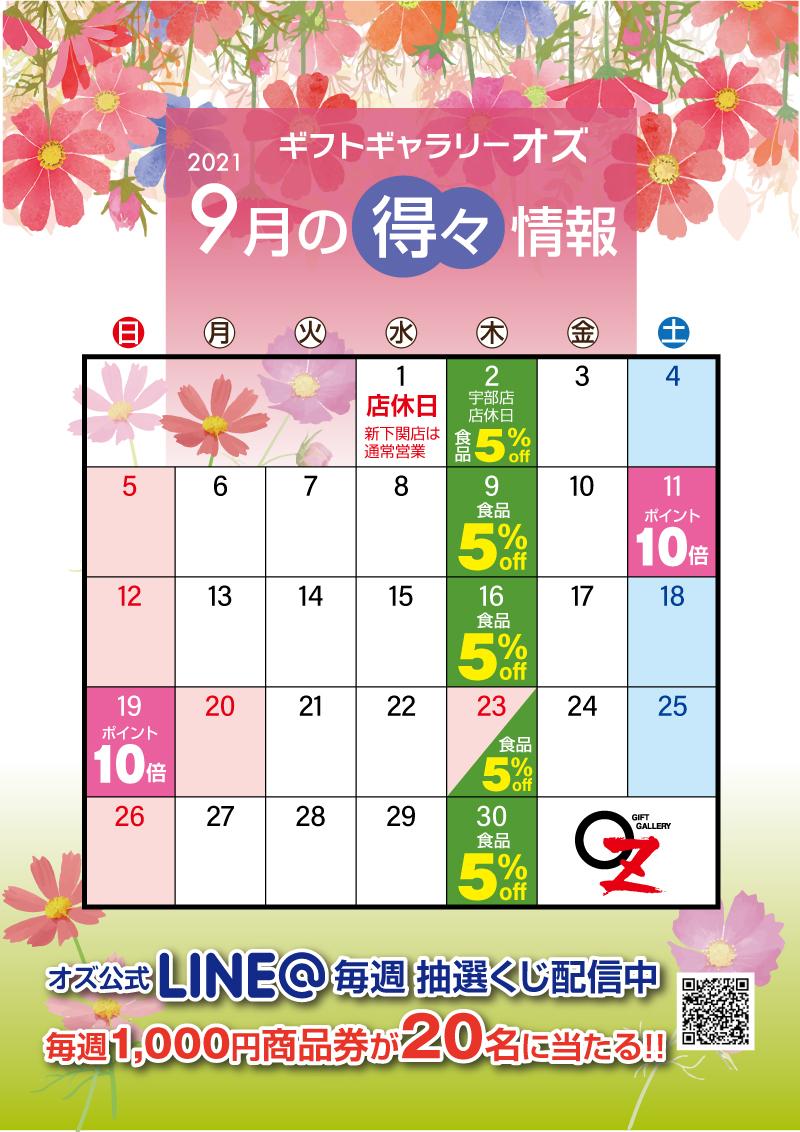 オズの9月得々カレンダー イメージ