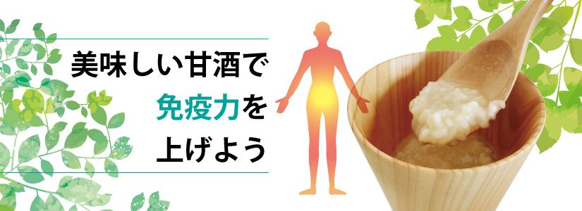 甘酒の麹菌でウィルスに負けない体づくり