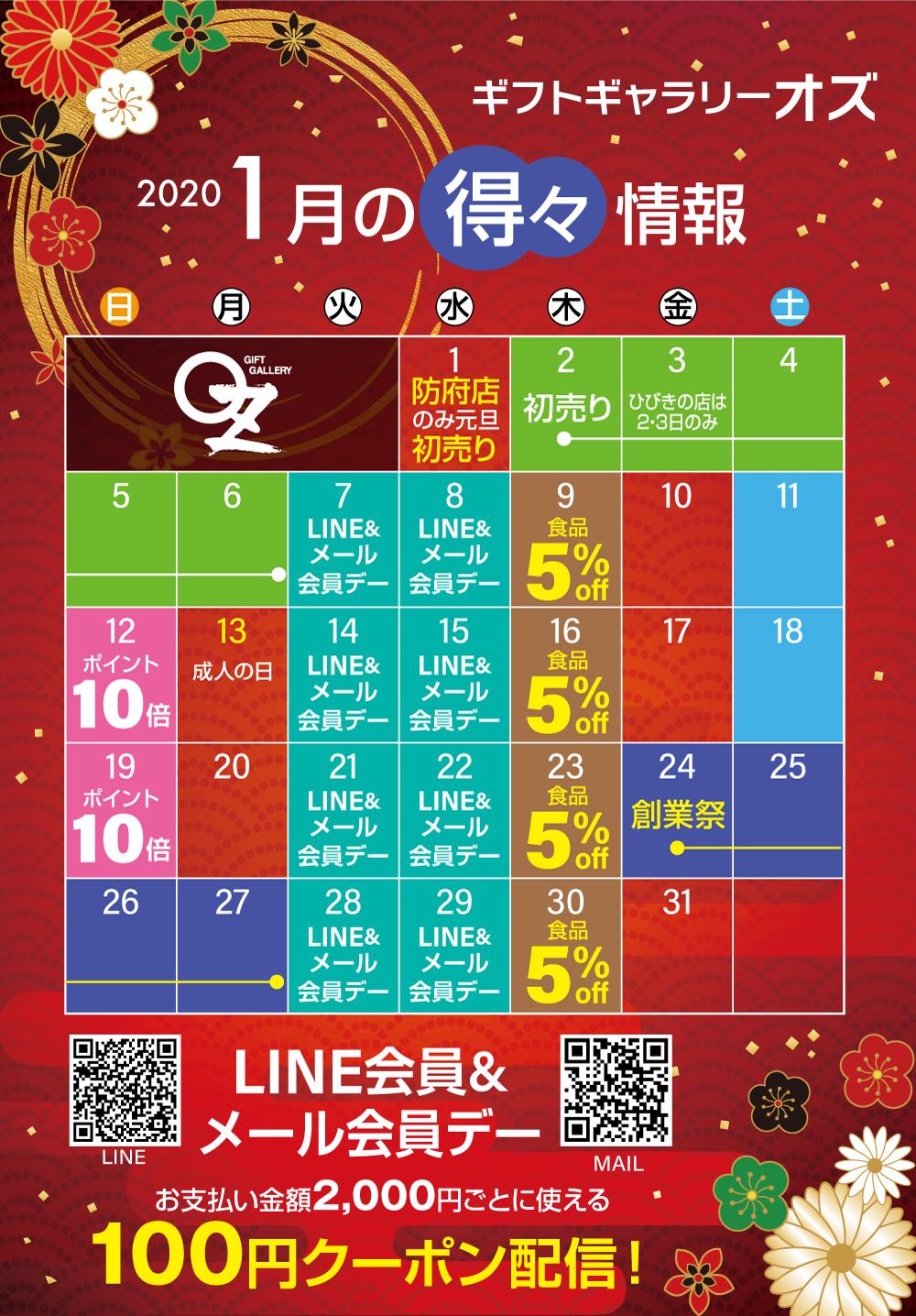 オズの1月得々カレンダー イメージ