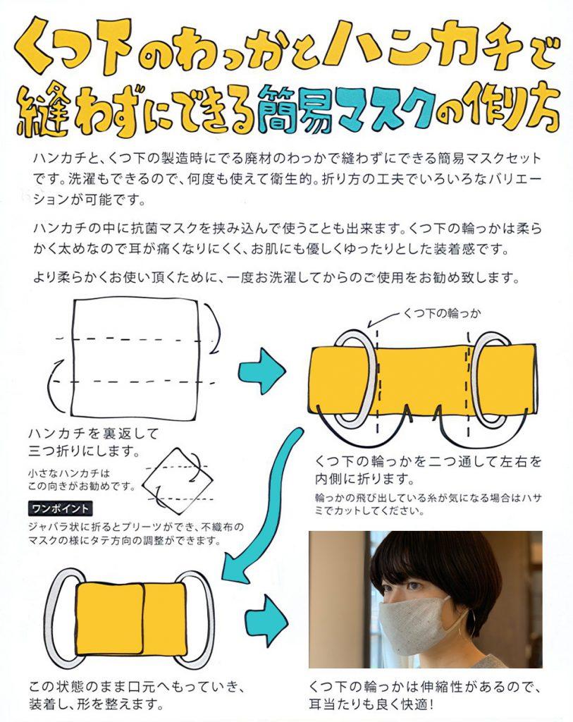 くつ下のわっかとハンカチで縫わずにできる簡易マスク