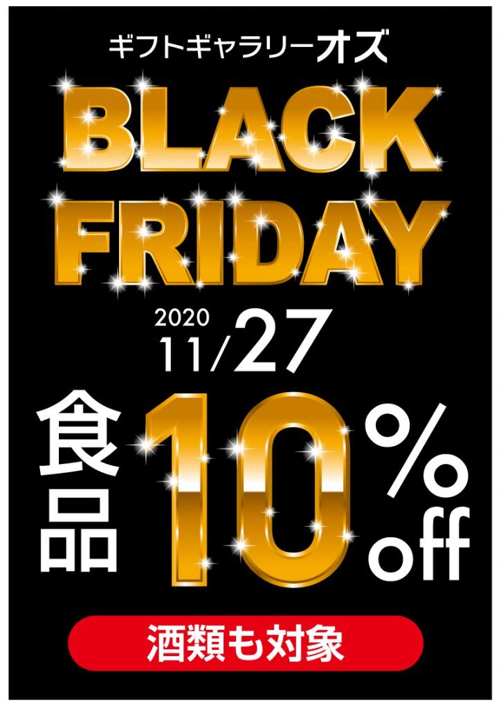 2020オズのBLACK FRIDAY