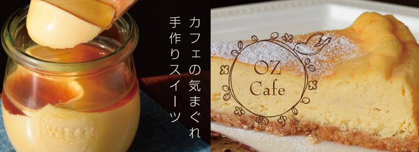 週末☆個数限定<br>OZ Cafeの気まぐれ手作りスイーツ