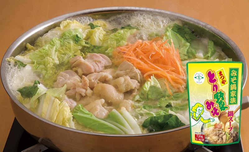 一度は食べたい金沢の味「とり野菜みそ鍋」 イメージ