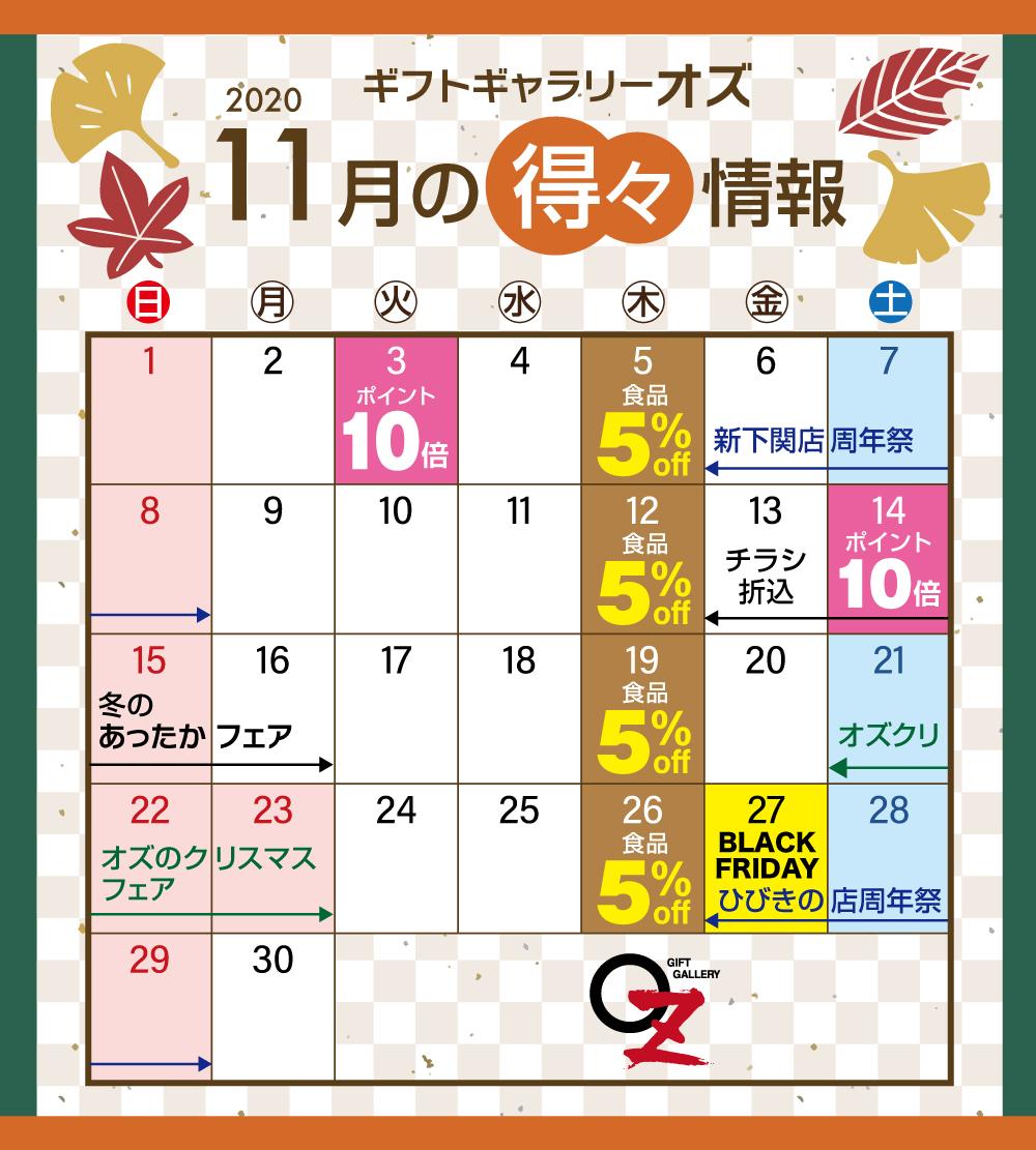 オズの11月得々カレンダー