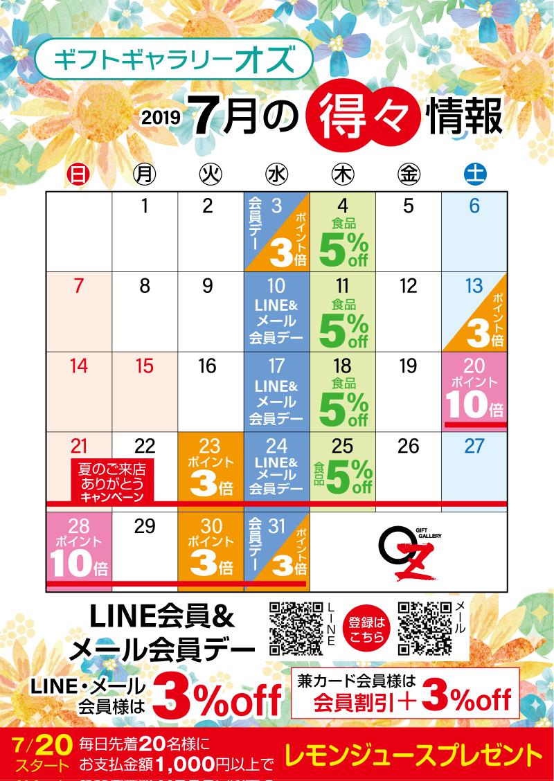 必見!7月の得々カレンダー