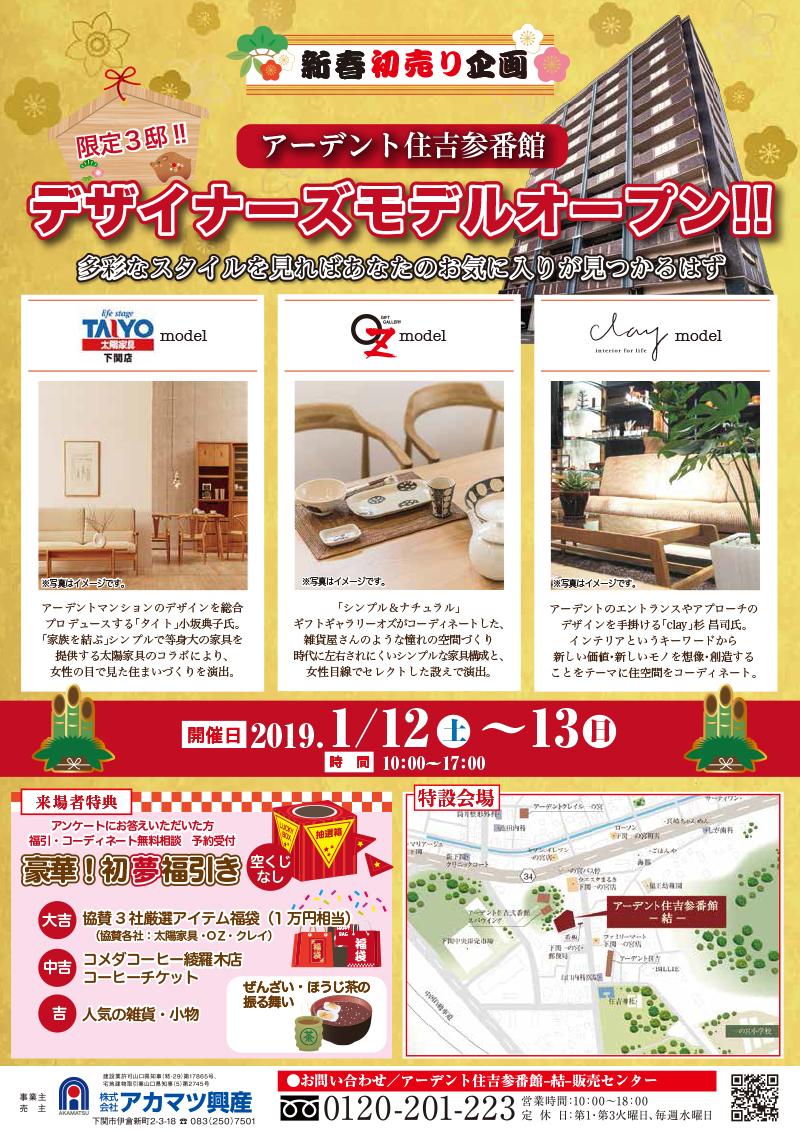オズデザインのモデルルーム1/12(土)・1/13(日)オープン!