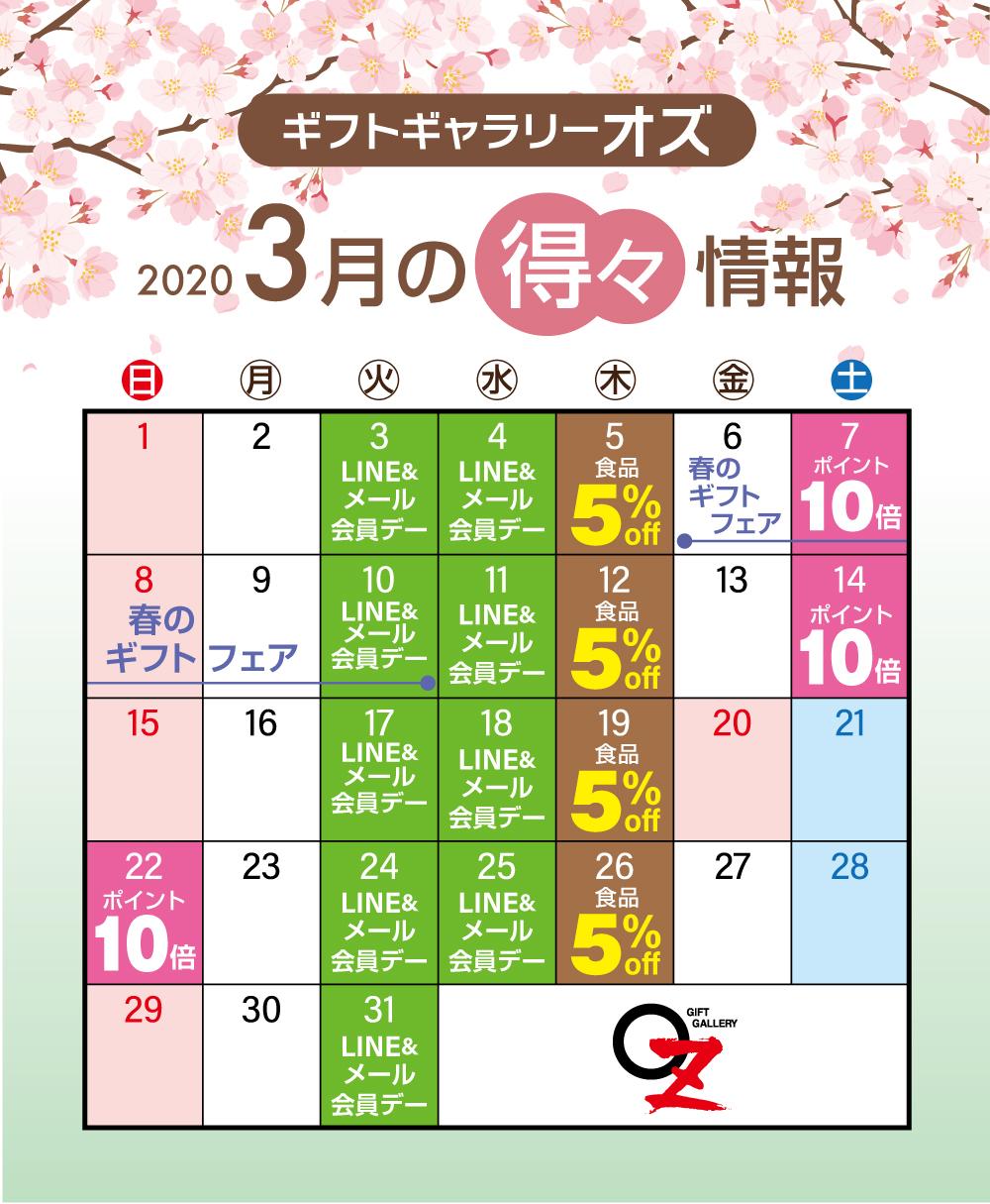 オズの3月得々カレンダー
