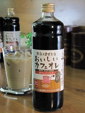 コーヒー乃川島が作る牛乳とまぜたらおいしいカフェオレ