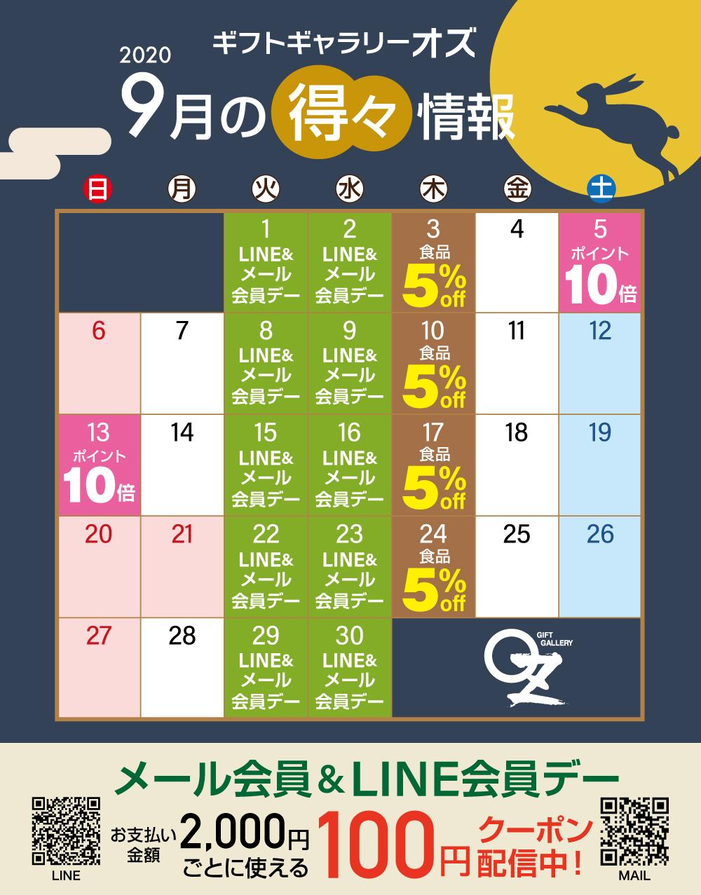 オズの9月得々カレンダー